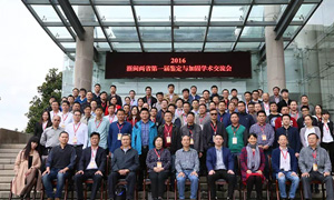 2016Zhejiang and Fujian provinces identification and reinforcement of academic exchanges